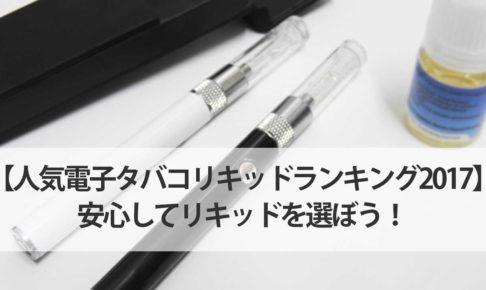 【人気電子タバコリキッドランキング2017】安心してリキッドを選ぼう!