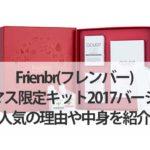 Frienbr(フレンバー)クリスマス限定キット2017バージョンが人気の理由や中身を紹介