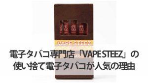 電子タバコ専門店「VAPE-STEEZ」の使い捨て電子タバコが人気の理由