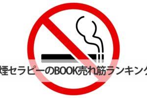 禁煙セラピーのBOOK売れ筋ランキング!