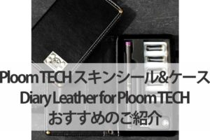 Ploom-TECH-スキンシール&ケースDiary-Leather-for-Ploom-TECHおすすめのご紹介
