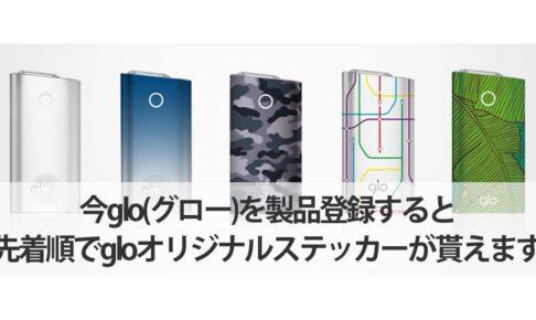 今glo(グロー)を製品登録すると先着順でgloオリジナルステッカーが貰えます