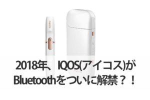 2018年、IQOS(アイコス)がBluetoothをついに解禁?!