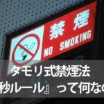 タモリ式禁煙法『15秒ルール』って何なの?