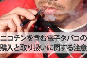 ニコチンを含む電子タバコの購入と取り扱いに関する注意