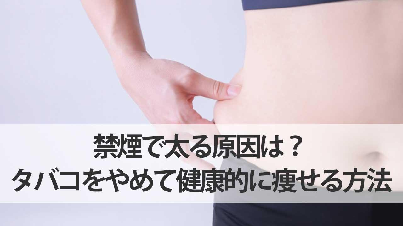 禁煙で太る原因は?タバコをやめて健康的に痩せる方法