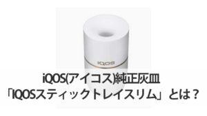 iQOS(アイコス)純正灰皿「IQOSスティックトレイスリム」とは?