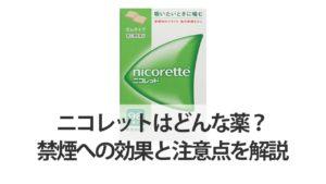 ニコレットはどんな薬?禁煙への効果と注意点を解説