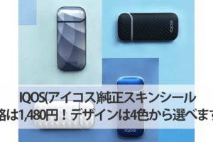 IQOS(アイコス)純正スキンシール価格は1,480円!デザインは4色から選べます!