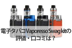 電子タバコVaporesso-Swag-kitの評価・口コミは?