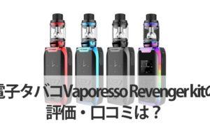 電子タバコVaporesso-Revenger-kitの評価・口コミは?