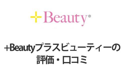 +Beautyプラスビューティーの評価・口コミ
