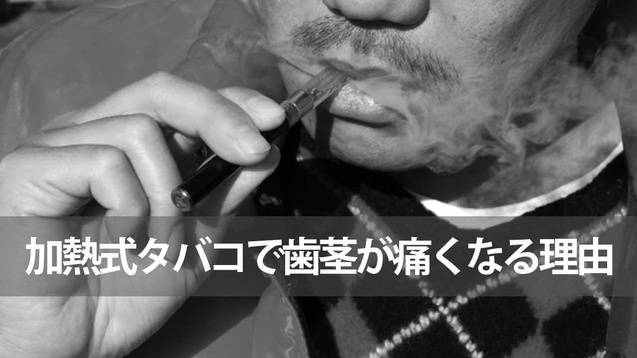 加熱式タバコで歯茎が痛くなる理由