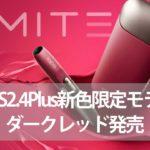 IQOS2.4Plus新色限定モデルダークレッド発売