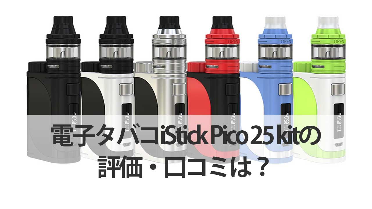電子タバコiStick-Pico-25-kitの評価・口コミは?