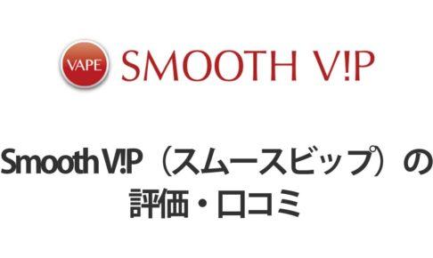 Smooth-V!P(スムースビップ)の評価・口コミ