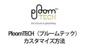 PloomTECH(プルームテック)カスタマイズ方法