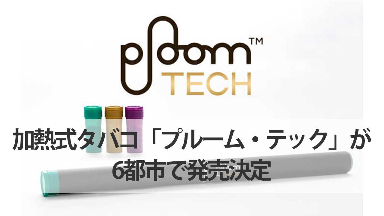 加熱式タバコ「プルーム・テック」が6都市で発売決定