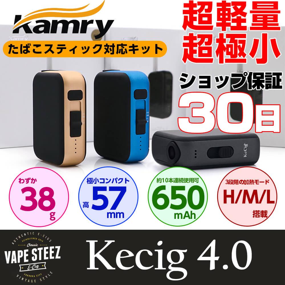 kecig40-1