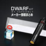 Vapeonly Dwarf Kitメーカー情報まとめ