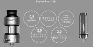 Aspire Cleito Pro Tankスペック