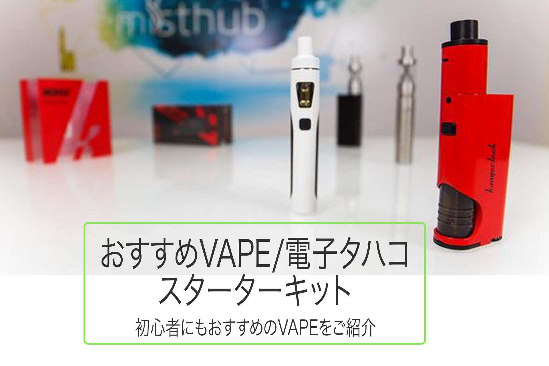 おすすめVAPE電子タバコスターターキット