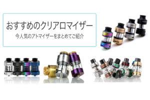 【最新版】おすすめVAPE電子タバコクリアロマイザー9選